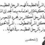 أجمل ما قال شكسبير عن المرأة