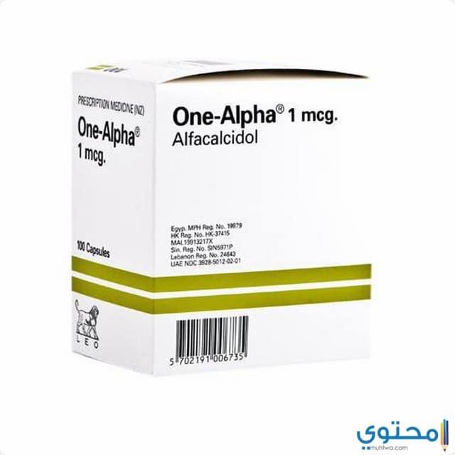 ون ألفا One Alpha لعلاج نقص الكالسيوم موقع محتوى