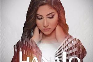 كلمات أغنية حنالو ياسمينا العلوانى 2017