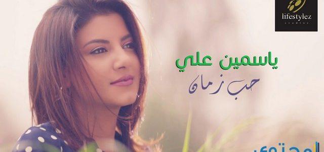 كلمات اغنية حب زمان ياسمين علي 2018