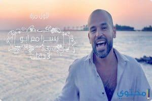 كلمات أغنية 3 دقات يسرا وأبو 2017