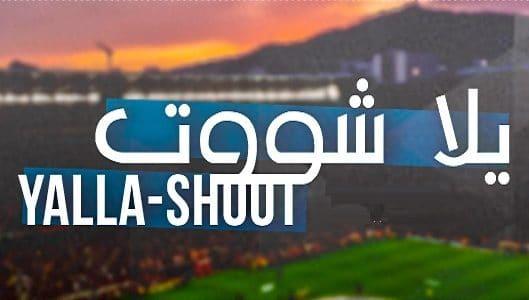 تطبيق وقناة موقع يلا شوت الرياضية yalla shoot