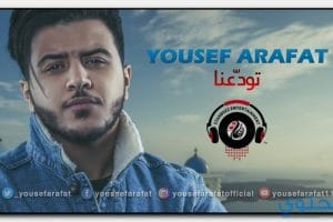 كلمات اغنية تودعنا يوسف عرفات 2018
