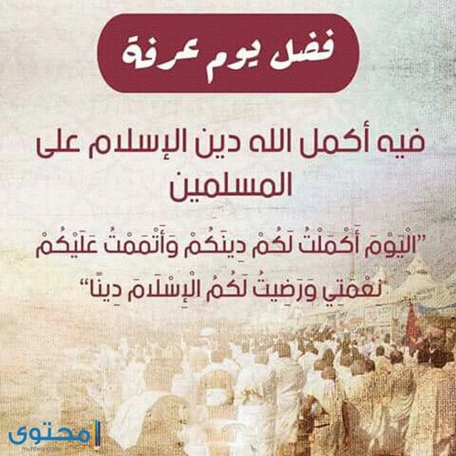 بوستات عن يوم وقفة عرفات