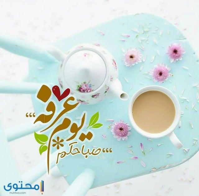 صباحيات يوم عرفه