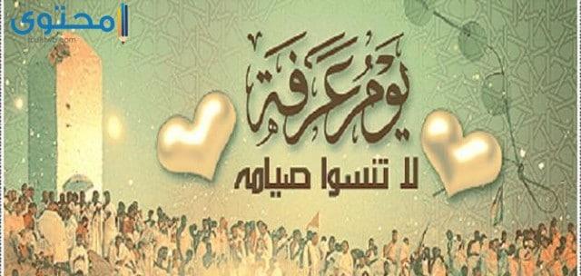 موعد وقفة عيد الاضحى