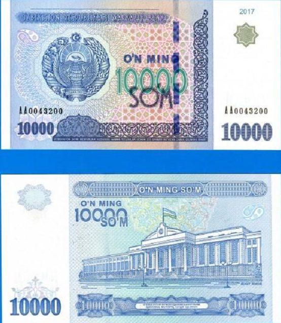 فئة العشرة آلاف سوم الورقية الأوزبكية