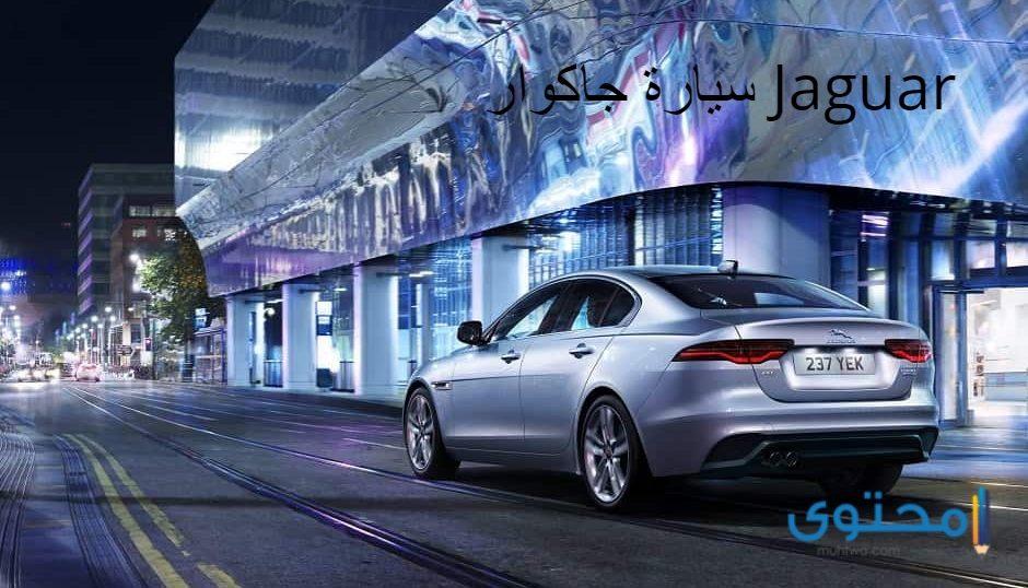 أشهر أنواع السيارات سيارة جاكوار Jaguar