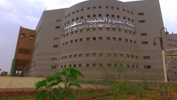 تنسيق كلية العلوم الطبية التطبيقية