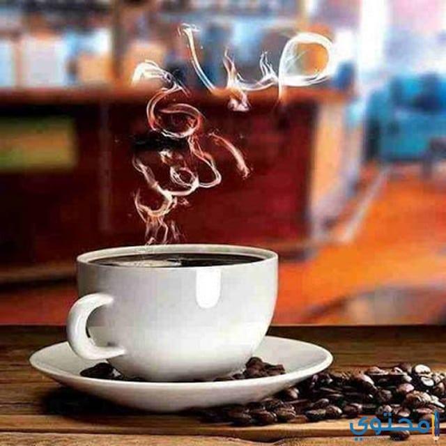 صور قهوة الصباح عليها كلمات 2018 0000000000-3.jpg