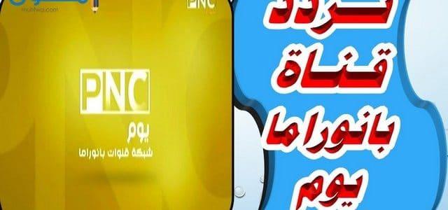 تردد قناة بانوراما يوم panorama youm