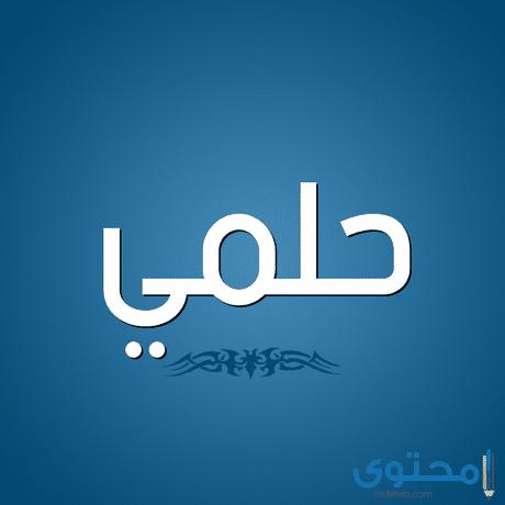 معنى اسم حلمى
