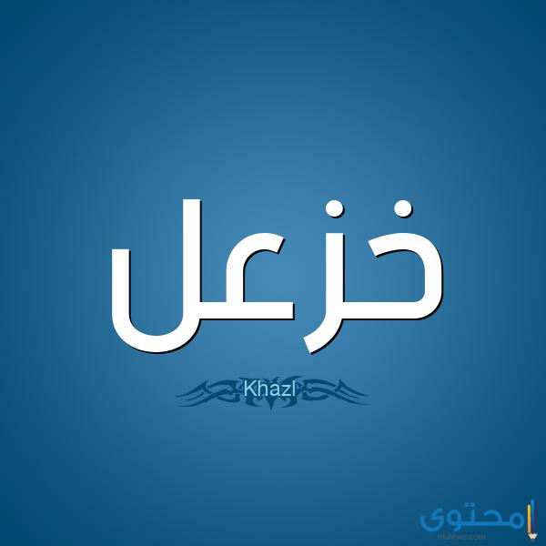 معنى اسم خزعل