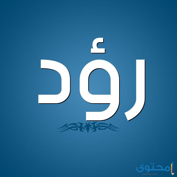 معنى اسم رؤد