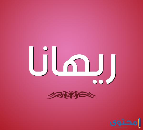 معنى اسم ريهانا