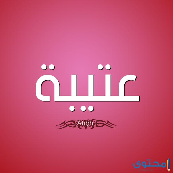 معنى اسم عتيبة