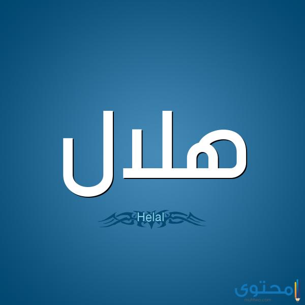معنى اسم هلال