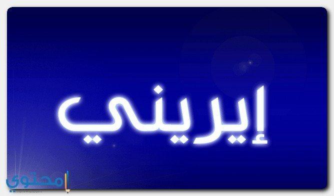 التسمية باسم ايرينى فى الاسلام