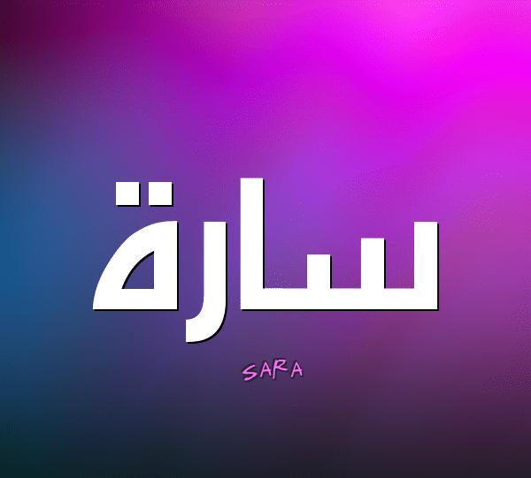 سارة sara ساره رمزيات جديد 1-2.png