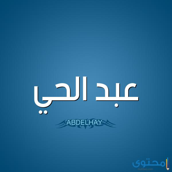 معنى اسم عبدالحي