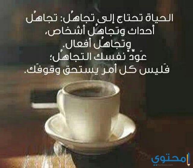 قهوة الصباح