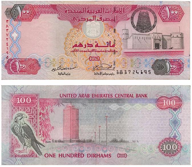 100 درهم إماراتي