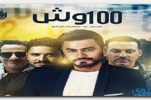 كلمات اغنية 100 وش تامر حسني 2018