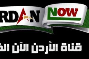 تردد قناة الاردن الان الجديد