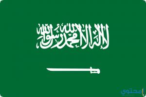 تاريخ علم السعودية ووجود شهادة التوحيد