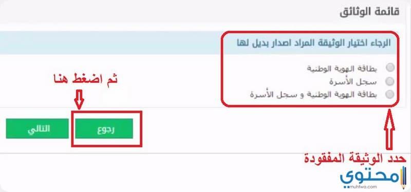 طريقة إصدار وثيقة بدل فاقد الاحوال المدينة السعودية