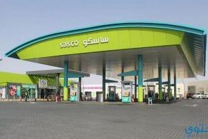 خدمات الشركة السعودية لخدمات السيارات ساسكو