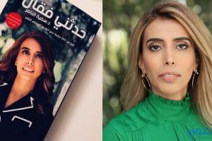 سمية الناصر أول سعودية سفيرة للسلام في العالم
