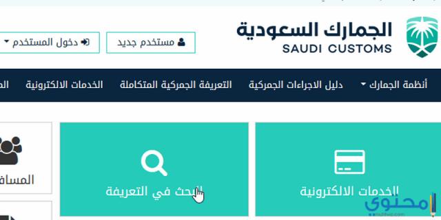 الاشياء الممنوعة في الجمارك السعودية