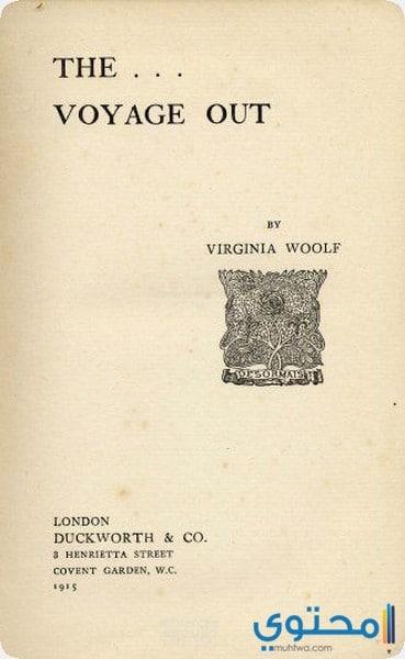 افضل روايات فيرجينيا وولف