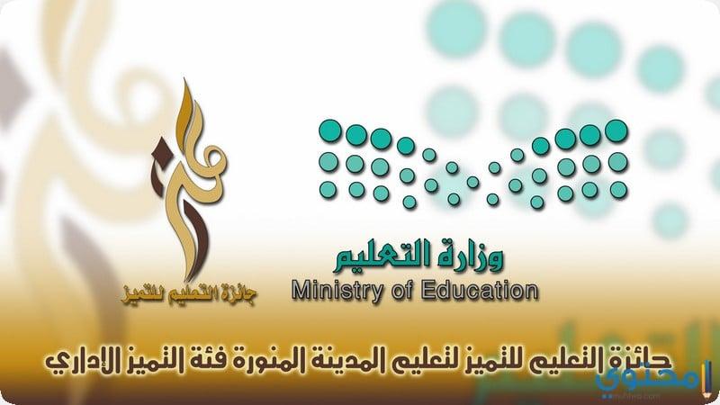 شروط الترشح ل جائزة التعليم للتميز في المملكة
