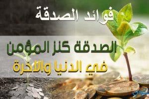 فضل الصدقة للميت والصوم والصلاة وقراءة القرآن