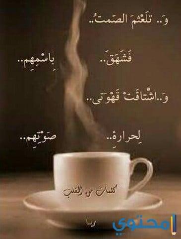 صور قهوة الصباح عليها كلمات 2018 111-9.jpg