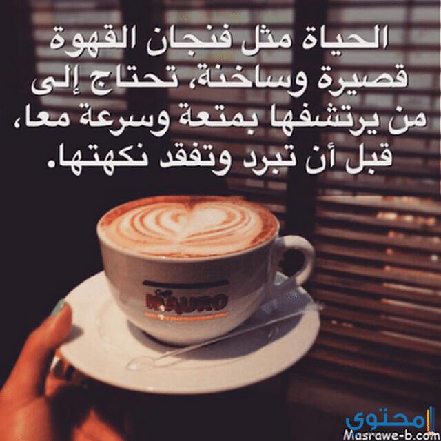 صور قهوة الصباح عليها كلمات 2019 موقع محتوى