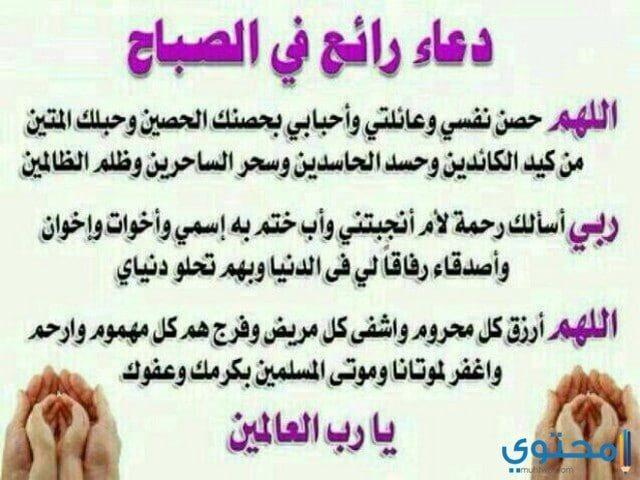 صور الصباح على أدعية إسلامية