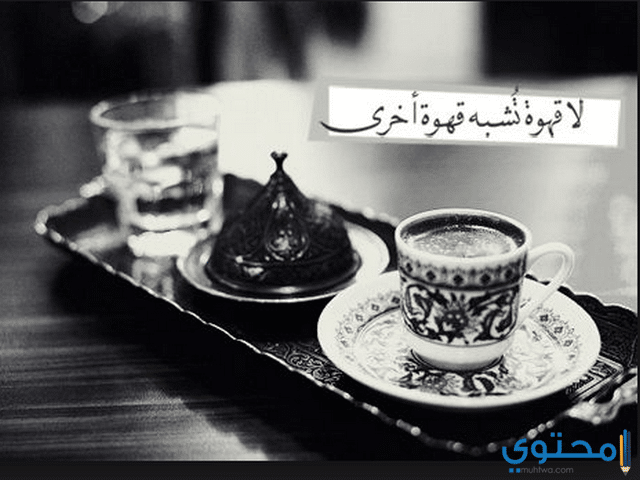 عبارات قصيره عن قهوة الصباح Aiqtabas Blog