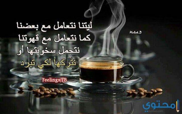 صور قهوة الصباح عليها كلمات 2018 11111111111111111111