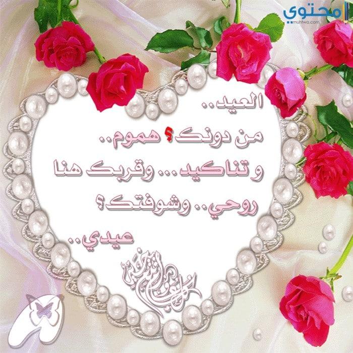 اجمل رسالة عيد فطر سعيد 2021 - موقع محتوى