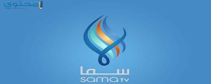 تردد قناة سما السورية Sama TV علي النايل سات