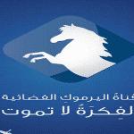 تردد قناة اليرموك 2018