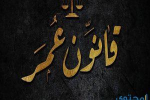 موعد مشاهدة مسلسل قانون عمر