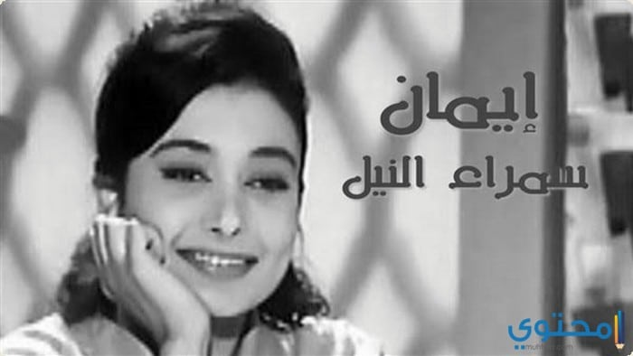 قصة حياة الفنانة إيمان (سمراء النيل)