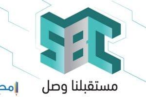 تردد قناة SBC 2018