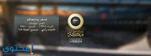 تردد قناة مكة المكرمة 2018