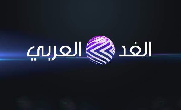 قناة الغد العربي