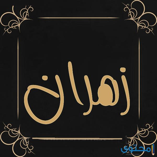 معنى اسم زهران